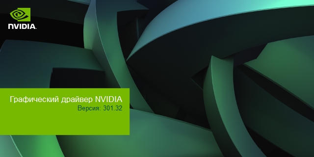 NVIDIA GeForce 301.32 Beta